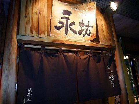 ハラガヘッタラ永坊