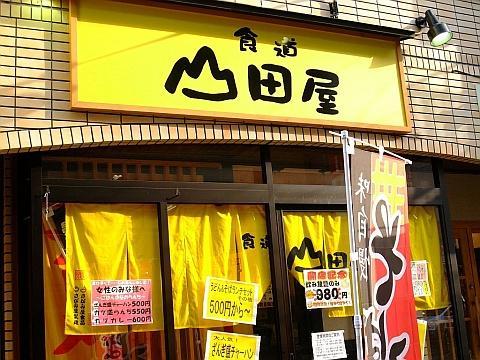 食道 山田屋