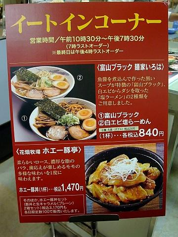 麺家いろは in 大丸催事