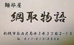 麺部屋 綱取物語