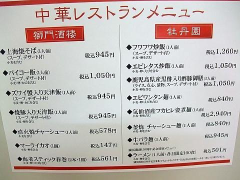 牡丹園 in 札幌三越催事