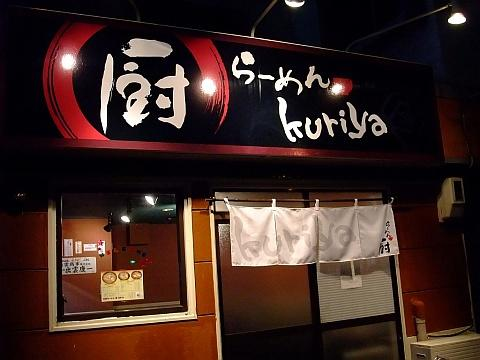 札幌ラーメン厨-くりや-