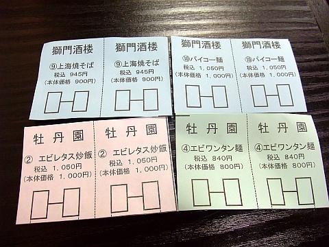 牡丹園/獅門酒楼 in 札幌三越催事