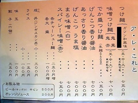 麺家風茶屋