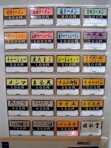 すみれ 札幌すすきの店