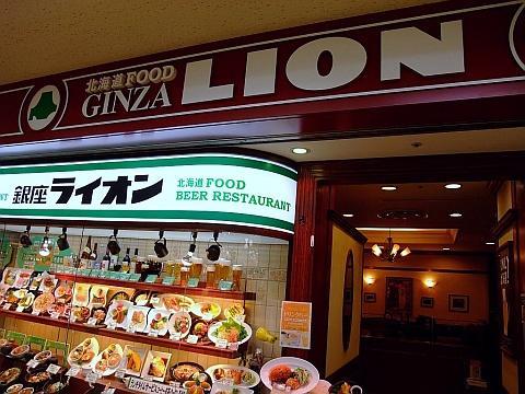 銀座ライオン 大通地下街店