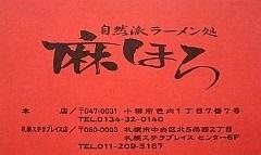 麻ほろ 札幌ステラプレイス店