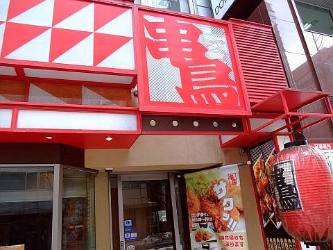 串鳥 時計台通店《ランチ》