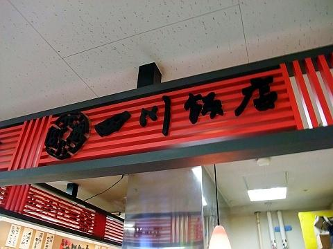 四川飯店 札幌エスタ店(地下)