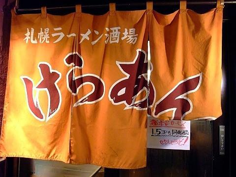 札幌ラーメン酒場けらあん