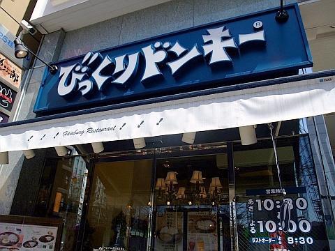 びっくりドンキー札幌駅前通り店