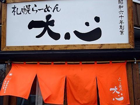 ラーメンの大心 札幌本店