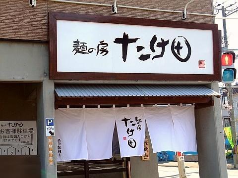 麺の房 たけ田