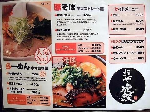 麺や虎鉄 白石店