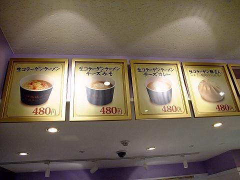 花畑牧場カフェ 札幌時計台店