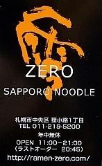 零-ZERO-