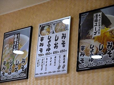 らーめん 麺のひな詩