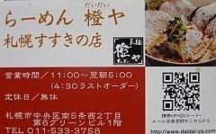 らーめん橙ヤ 札幌すすきの店