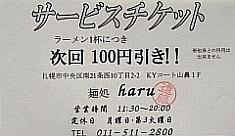 麺処haru