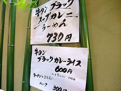 塩ラーメン専門店 牛一 札幌時計台店