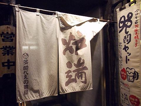 多加べえの茶屋 南1条店