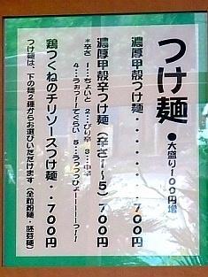 麺屋まる竹