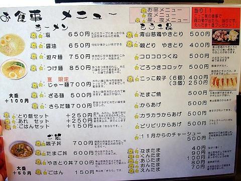 とりたま食道こっこ家 札幌店