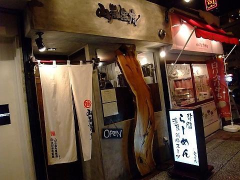 麺 山嵐黒虎