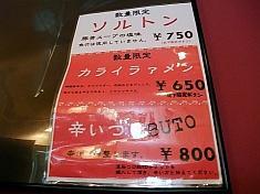 麺eiji