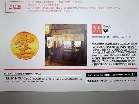 札幌謹製 屋食ラー麺 《ラーメン空》