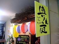 旬魚旬菜 典ノ庭