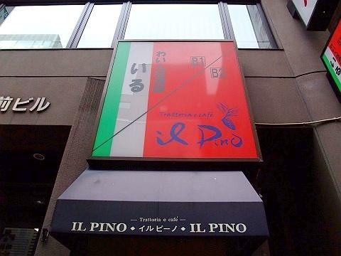 イタリア料理イルピーノ(IL PINO) 《ランチ》
