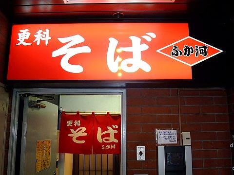 更科そば ふか河 札幌駅前店