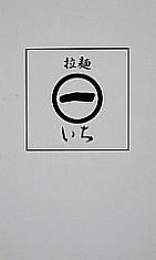 拉麺 一(らーめん いち)