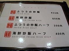麺の華英や-はなえや-
