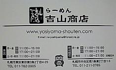 らーめん吉山商店 創成橋店