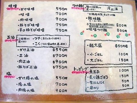 麺屋 丸鶏庵