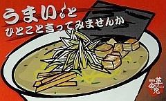 Since2010 麺魂 革命児