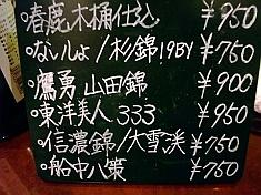 焼酎だいにんぐ かくれんぼ & 日本酒BAR 銀の雪
