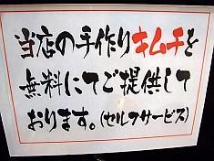 博多とんこつらーめん二金堂 札幌駅前通り店