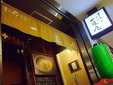 ラーメン札幌 一粒庵