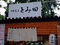 中華蕎麦とみ田 in さっぽろ大つけ麺博