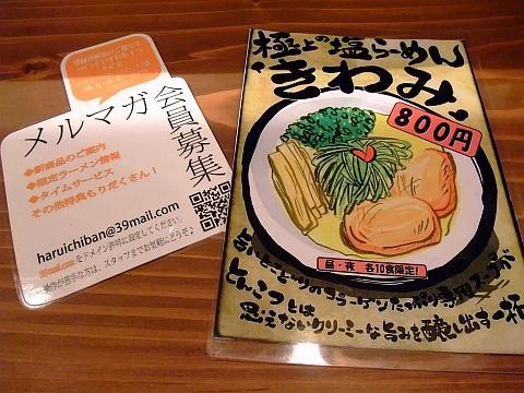 春一家 三代目 麺宿-menjuku-
