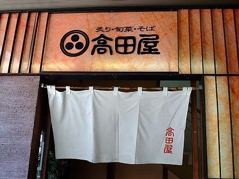 北前そば 高田屋 北3条店《ランチ》