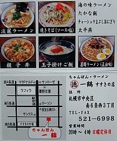 ちゃんぽん一鶴 すすきの店