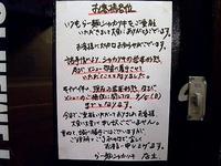 らー麺シャカリキ-釈迦力-