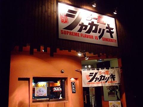 らー麺シャカリキ《営業時間変更》