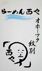 紋別:らーめん西やオホーツク【札幌らーめん共和国】