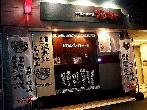 地鶏丸炊拉麺 花咲や 円山本店