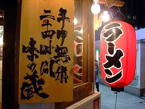 味の蔵 ススキノ店